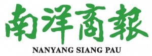 Others - Nanyang Siang Pau